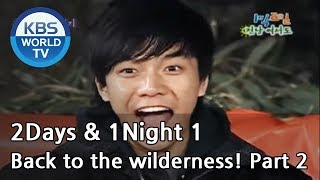 2 Days and 1 Night Season 1 | 1박 2일 시즌 1 - Back to the wilderness!, part 2