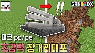 모드없이 초강력장거리대포(슈퍼대포)만들기! 사거리ㄷㄷ.. [PC/PE모드없이만들기:천재소년램램] 마인크래프트 Minecraft - [램램]