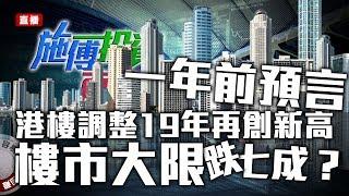 一年前預言:「港樓調整19年再創新高」!樓市大限到跌七成?#重溫18年9月27日鐵證 #costco#MCD#WMT#384#3998#2331#175#黃金