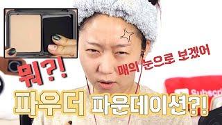 메이크업포에버ㅣ매트 벨벳 스킨 블러링 파우더 파운데이션…