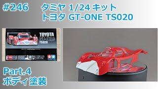 【カーモデル】TAMIYA TOYOTA GT-ONE TS020 Part.4 ボディ塗装【制作日記#246】