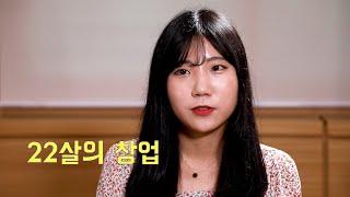 김진영_4천만 원 창업지원금으로 22살에 창업하다.