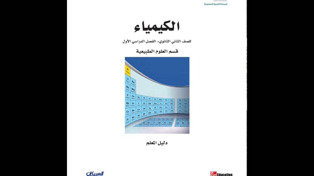 حل كتاب الكيمياء ٤ مقررات
