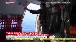 У берегов Мозамбика найдены обломки пропавшего малазийского «боинга»