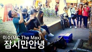 """놀랍게 폭발하는 고음에 관객 경악 - 이수(MC The Max) """"잠시만안녕"""" 소름 듀엣 커버(김인겸, Elevenoz)"""