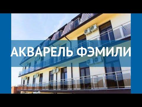 АКВАРЕЛЬ ФЭМИЛИ 2* Россия Анапа обзор – отель АКВАРЕЛЬ ФЭМИЛИ 2* Анапа видео обзор