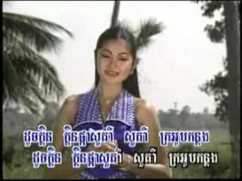 jom pei soukear ( khmer karaoke sing a long )