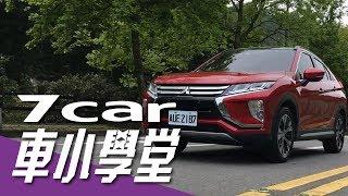 【車小學堂】主動安全大剖析 thumbnail
