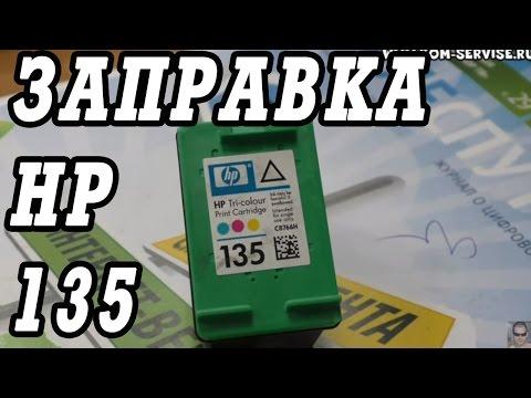 Как заправить цветной струйный картридж HP,  на примере 135 (8766).