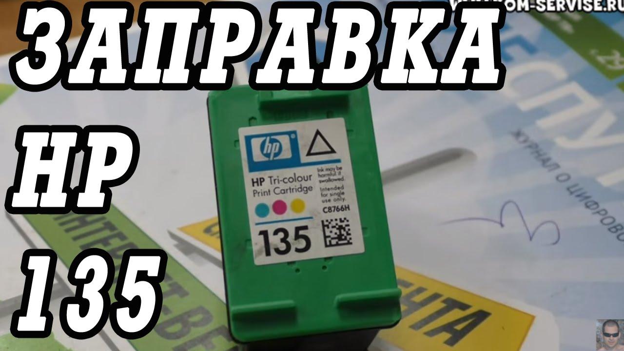 Картридж hp no. 122 (ch561he) – купить на ➦ rozetka. Ua. ☎: (044) 537-02 22, 0 (800) 303-344. Оперативная доставка ✈ гарантия качества ☑ лучшая цена $.