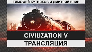 Civilization V - Дым на пару