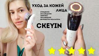 Распаковка Aliexpress CKEYIN уход за кожей лица очищение лифтинг увлажнение от прыщей