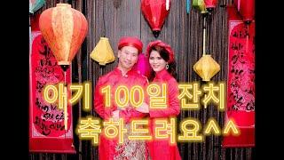 국제결혼 베트남국제결혼 가람국제결혼 - 공주님 100일 잔치