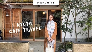 京都5days- -只喝咖啡之旅