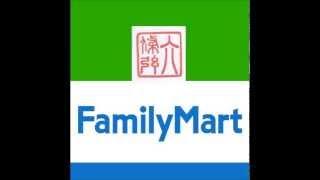 Family Mart全家便利商店音樂remix