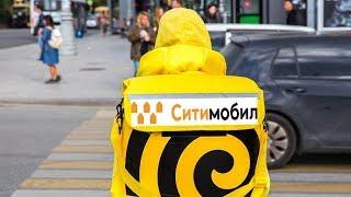 Ситимобил Еда. Развозим еду на такси. БТ#28