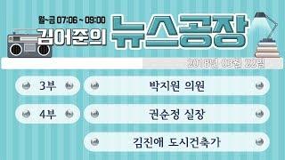 김어준의 뉴스공장 3부,4부 (03월 22일 방송) / 박지원, 권순정, 김진애