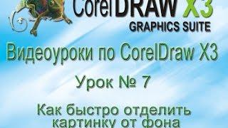 Как быстро отделить картинку от фона в CorelDraw Видеоурок № 7
