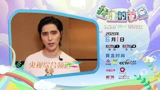 《我们的节日》阿云嘎:你最爱哪首动漫歌曲?|CCTV少儿