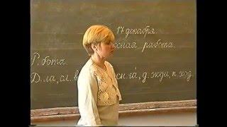 Урок русского языка 3