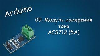#278 ARDUINO 09 Модуль измерения тока ACS712 (5A)