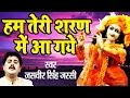 New Radha Krishna Bhajan || Hum Teri Sharan Mein Aaye || Jasveer Singh Jassi Rohilla # Ambey Bhakti