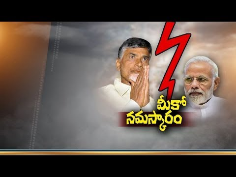 TDP Decides to Quit NDA | Over Special Status | to Move No Confidence Motion | Against Modi Govt