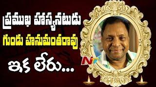 Telugu Comedian Gundu Hanumantha Rao is No More    NTV