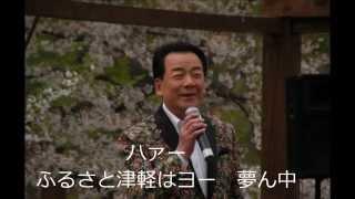 佐々木新一 - ふるさと津軽