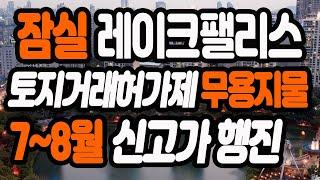 잠실 레이크팰리스 토지거래허가제 무용지물, 7~8월 신…