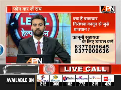APN 'Legal Helpline' Laws related to Prevention on Corruption Act
