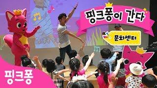 핑크퐁이 간다!ㅣ문화센터에 간 핑크퐁ㅣ핑크퐁 문화센터 키즈클래스ㅣ핑크퐁 율동 체조 교실