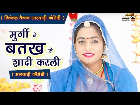 मुर्गी ने बत्तख से शादी करली || Twinkle Vaishnav Comedy Show Part 113 || Rajasthani PRG MUSIC 2019