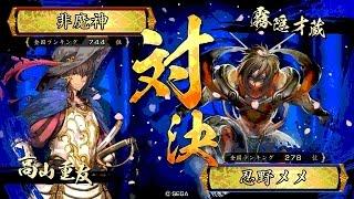 戦国大戦 傾奇者対決 [2015/07/07] 非魔神 VS 忍野メメ