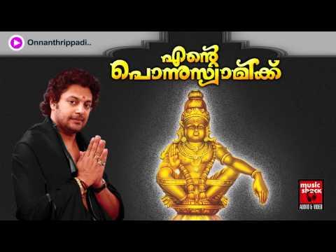 New Ayyappa Devotional Songs Malayalam 2014 | Ente Ponnuswamikku | Madhu Balakrishnan Devotional