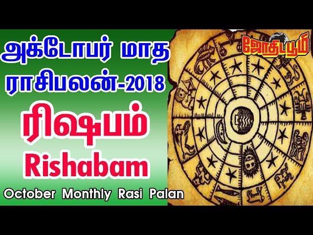 October Month rasi palan 2018 | Rishabam (Taurus) | ?????? | ????????? | Purattasi - Aippasi