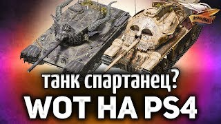 WOT на PS4 - Там ввели танк-спартанец и Химеру с рогами! - Го орнём