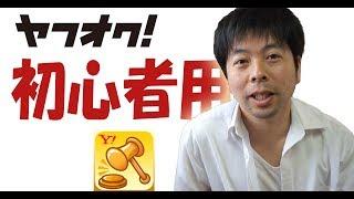 【ヤフオク】初心者が初心者におくるヤフオクの動画 thumbnail