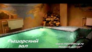 Сауна Пора Попариться в Выхино(Сауна Пора Попариться - http://www.newdosug.ru/sauna/sauna_272.html . Адрес: Москва, Самаркандский бульвар, д.8, кор.1. Телефон..., 2011-03-22T13:30:07.000Z)