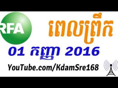 RFA Khmer News 01 September 2016 Morning