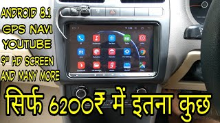 android car infotainment system