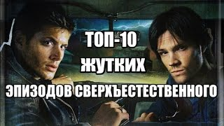 """ТОП-10 ЖУТКИХ ЭПИЗОДОВ СЕРИАЛА """"СВЕРХЪЕСТЕСТВЕННОЕ"""""""