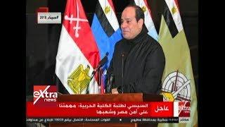 الآن| الرئيس السيسي لطلاب الكلية الحربية: مهمتنا الحفاظ على أمن مصر وشعبها