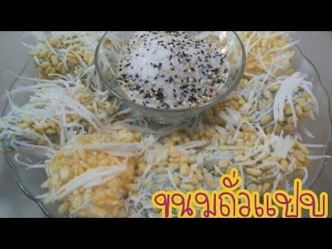 EP33. วิธีทำ ขนมถั่วแปบ 3 สี ขนมไทยที่ทำได้ที่บ้านง่ายๆ  ครัวแม่นุ่ม