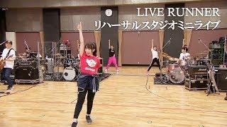水樹奈々【LIVE RUNNERリハーサルスタジオミニライブ】(期間限定)