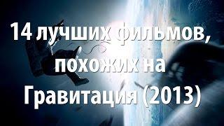 14 лучших фильмов, похожих на Гравитация (2013)