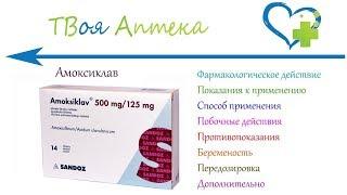 Амоксиклав таблетки - показания (видео инструкция) описание, отзывы