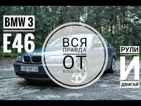 BMW 320d (E46). Такого о ней вы ещё не слышали.