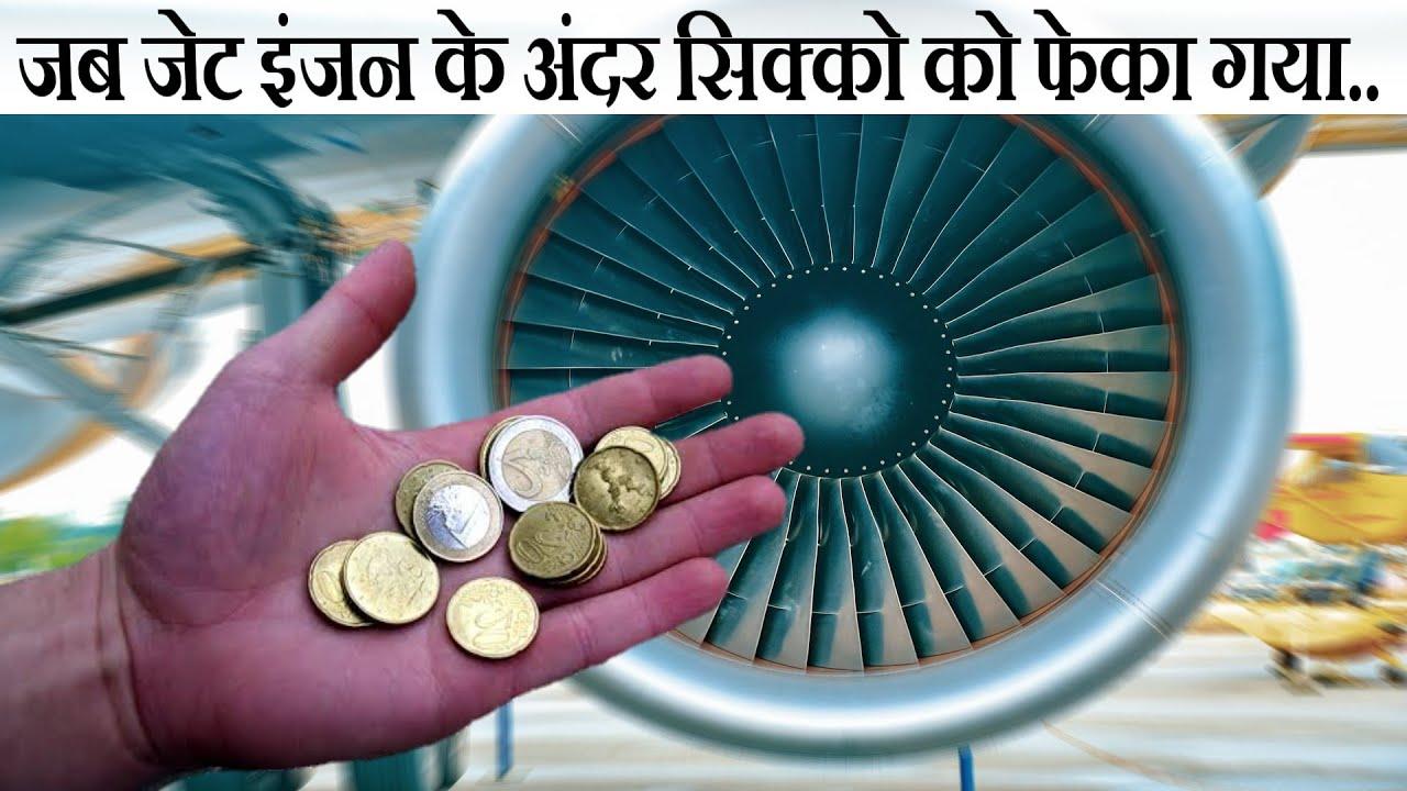 जब प्लेन के इंजन में सिक्के को फेका गया। A woman threw coins into Jet Engine.