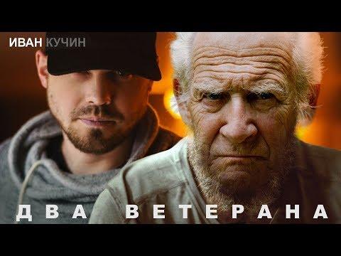 Иван Кучин - Два Ветерана